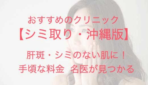 【沖縄】シミ取り放題で肝斑・シミのない肌に!安くて上手なおすすめクリニック!