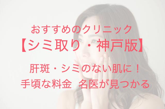 おすすめのクリニック【シミ取り・神戸】肝斑・シミのない肌に! 手頃な料金 名医が見つかる