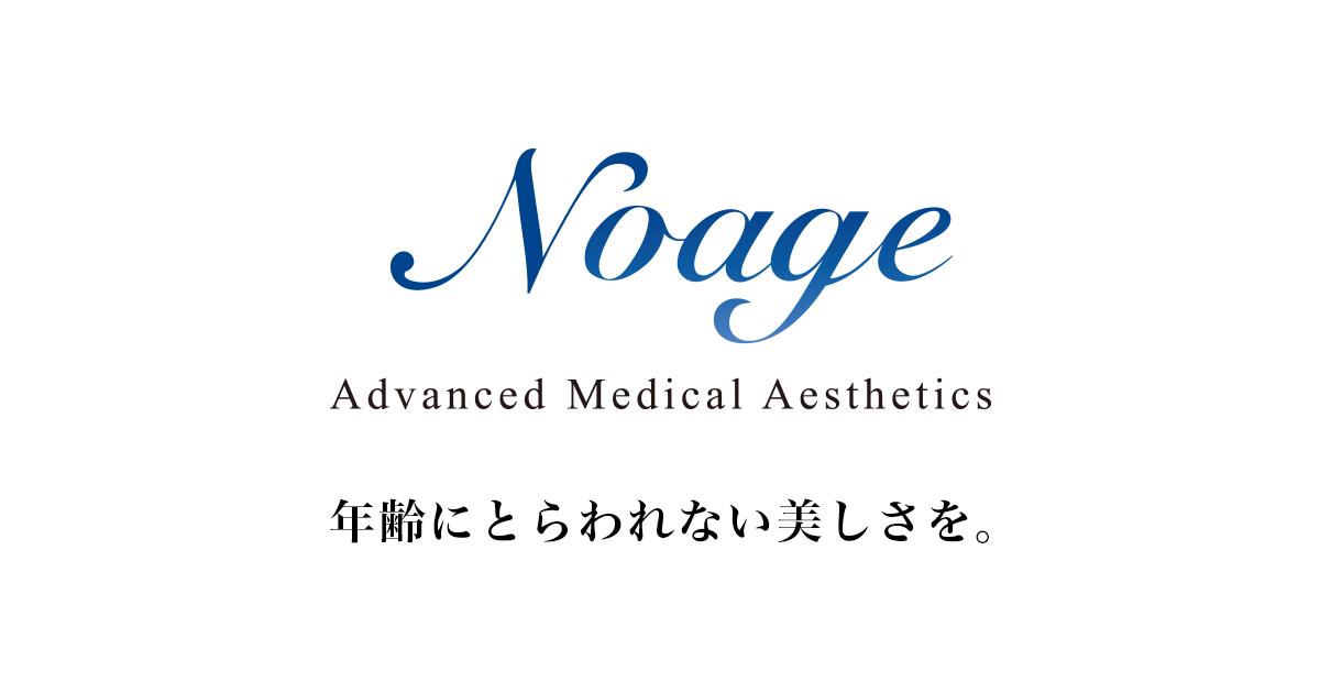 東京ミッドタウン皮膚科形成外科Noage